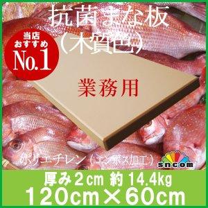 画像1: 厚み2cm 120cm×60cm 抗菌まな板 木質色 1枚【業務用まな板】【クッキングボード】品質に自信あり大手食品工場、飲食チェーン、スーパーなどで使用
