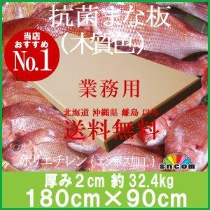 画像1: 厚み2cm 180cm×90cm 抗菌まな板 木質色 1枚【業務用まな板】【クッキングボード】品質に自信あり大手食品工場、飲食チェーン、スーパーなどで使用