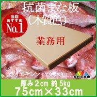 厚み2cm 75cm×33cm 抗菌まな板 木質色 1枚【業務用まな板】【クッキングボード】品質に自信あり大手食品工場、飲食チェーン、スーパーなどで使用