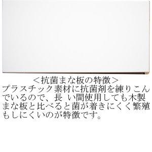 画像2: 厚み3cm 75cm×33cm 抗菌まな板 乳白色 1枚【業務用まな板】【クッキングボード】品質に自信あり大手食品工場、飲食チェーン、スーパーなどで使用