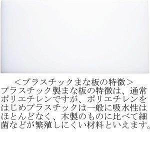 画像2: 厚み1.5cm/2cm/3cm/4cm/5cm 最大240cm×120cm【別注まな板】プラスチックまな板 白 1枚 ※ご注文後別途お見積り【オーダーメイドまな板】厨房・キッチンの大きさや素材の大きさにあったまな板がオーダーメイド出来る! 【コンビニ決済不可】