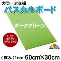 ≪カラーまな板≫パスカルボード(グリーン)(厚み1cm)60cmx30cm ※重量:約1.8kg カラーで食品によって色分けできます。