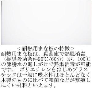 画像2: 厚み2cm 75cm×45cm 耐熱用まな板 乳白色 1枚【業務用まな板】【耐熱まな板】【クッキングボード】プロご用達のまな板専門店が届けるまな板 品質には自信あり!