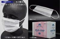 ≪使い捨て不織布マスク≫ポンキーマスク2層式(耳掛けタイプ)フリーサイズ 1枚当り7.8円【3,600枚入り】 ※ケース発送  医療・食品・介護等多目的使えるて、2層構造でガード!
