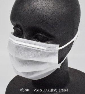 画像3: ≪使い捨て不織布マスク≫ポンキーマスク2層式(耳掛けタイプ)フリーサイズ 1枚当り7.8円【3,600枚入り】 ※ケース発送  医療・食品・介護等多目的使えるて、2層構造でガード!
