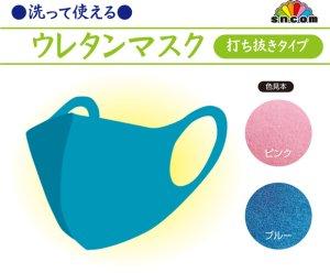 画像1: ≪洗えるマスク≫ウレタンマスク(立体型)フリーサイズ 1枚当り70円【50枚入り】 洗って繰り返し使える!