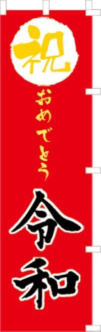 【新元号】『令和』 のぼり各種