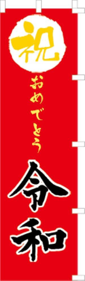画像1: 【新元号】『令和』 のぼり各種