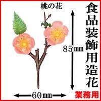 3月の桃の季節料理の飾りにおすすめ!業務用・造花・桃の花 1個当たり9.78円【1,000個入り】H85mmxW60mm