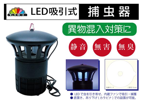LED吸引式捕虫器
