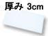 厚み3cm